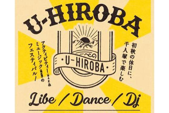 uhiroba